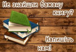 Не знайшли бажану книгу?