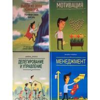 Комплект книг Брайан Трейси