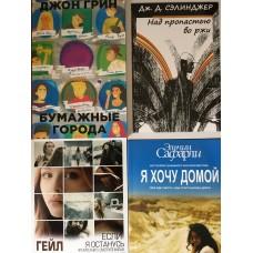 Комплект художніх книг