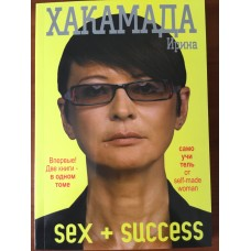 sexx + success