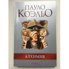 Алхимик