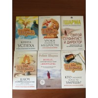 Комплект книг Робин Шарма