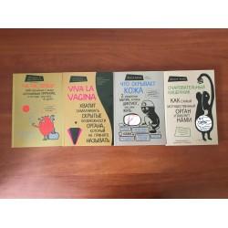 Комплект книг по анатомії