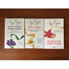 Комплект книг Лиз  Бурбо