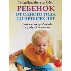 Ребенок от одного года до четырех лет